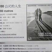 Movie, 100 metros(西班牙.葡萄牙) / 100公尺的人生(台) / 生命中的百米(網), 電影票(特映會)