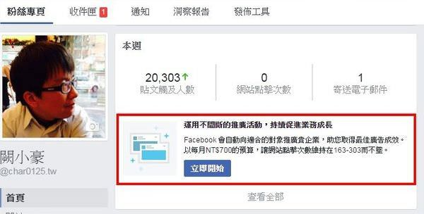 臉書 Facebook, 粉絲專頁, 付費推廣, 設定長期推廣