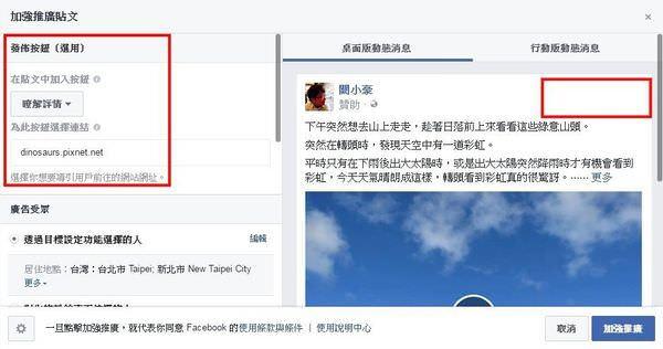 臉書 Facebook, 粉絲專頁, 付費推廣, 加強推廣貼文, 影片