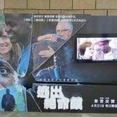 Movie, Get Out(美國) / 逃出絕命鎮(台)、訪‧ 嚇(港), 廣告看板, 美麗華影城