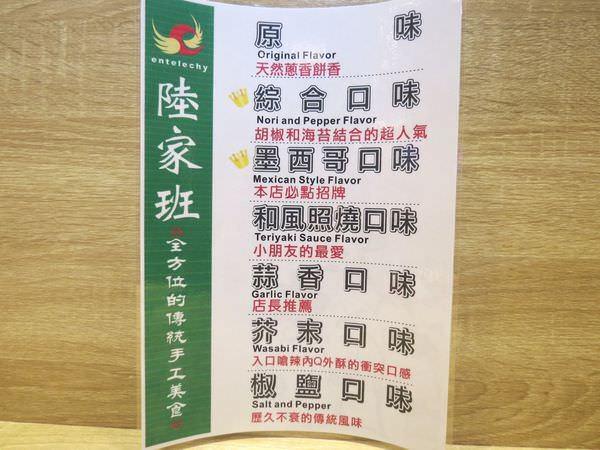 陸家班@CityLink 南港店, 點菜單/menu