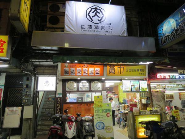佐藤精肉店akiba, 台北市, 中正區, 八德路一段