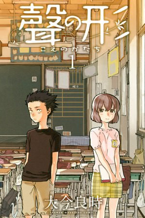 Comic, 聲の形(日本) / 聲之形(台) / A Silent Voice : the Movie(英文), 封面, 第1集