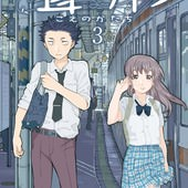 Comic, 聲の形(日本) / 聲之形(台) / A Silent Voice : the Movie(英文), 封面, 第3集