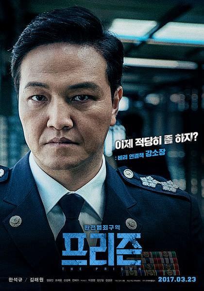 Movie, 프리즌(韓國) / 叛獄無間(台) / The Prison(英文), 電影海報, 韓國, 角色海報