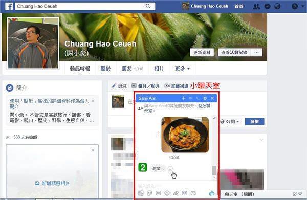 Facebook, 訊息, 聊天室對話新增表情符號