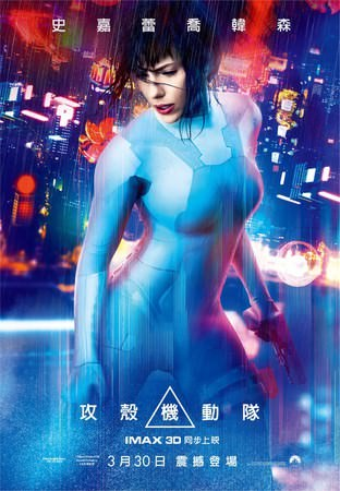 Movie, Ghost in the Shell(美國) / 攻殼機動隊(台.港) / 攻壳机动队(中), 電影海報, 台灣