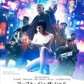 Movie, Ghost in the Shell(美國) / 攻殼機動隊(台.港) / 攻壳机动队(中), 電影海報, 日本