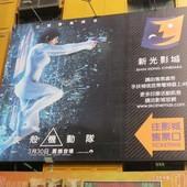Movie, Ghost in the Shell(美國) / 攻殼機動隊(台.港) / 攻壳机动队(中), 廣告看板, 台北新光影城