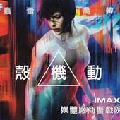 Movie, Ghost in the Shell(美國) / 攻殼機動隊(台.港) / 攻壳机动队(中), 電影票