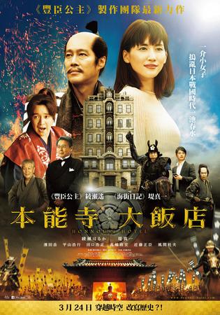 Movie, 本能寺ホテル(日本) / 本能寺大飯店(台) / Honnouji hoteru(英文) / 本能寺酒店(網), 電影海報, 台灣