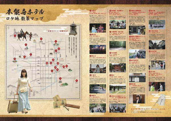 Movie, 本能寺ホテル(日本) / 本能寺大飯店(台) / Honnouji hoteru(英文) / 本能寺酒店(網), 電影場景