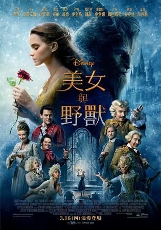 Movie, Beauty and the Beast(美國) / 美女與野獸(台.港) / 美女与野兽(中), 電影海報, 台灣