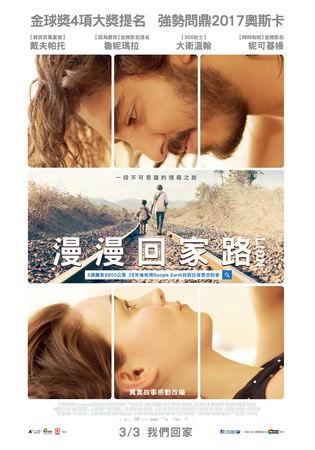 Movie, Lion(澳洲.美國.英國) / 漫漫回家路(台.港) / 雄狮(網), 電影海報, 台灣