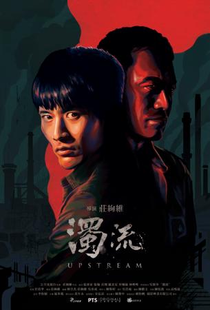 Movie, 濁流(台灣) / Upstream(英文), 電影海報, 台灣
