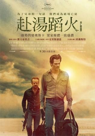 Movie, Hell or High Water(美國) / 赴湯蹈火(台) / 非正常械劫案(港), 電影海報, 台灣