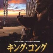 Movie, King Kong(紐西蘭.美國.德國) / 金剛(台) / 金刚(中) / King Kong(港), 電影海報, 日本
