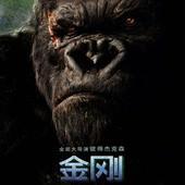 Movie, King Kong(紐西蘭.美國.德國) / 金剛(台) / 金刚(中) / King Kong(港), 電影海報, 中國