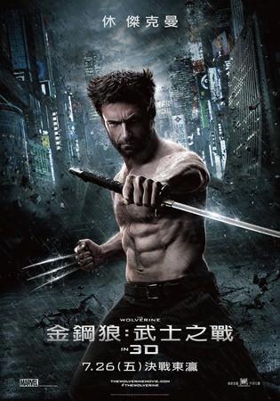 Movie, The Wolverine(美國.英國) / 金鋼狼:武士之戰(台) / 金刚狼2(中) / 狼人:武士激戰(港), 電影海報, 台灣