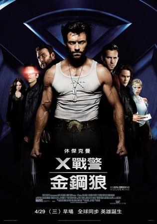 Movie, X-Men Origins: Wolverine(美國) / X戰警:金鋼狼(台) / 金刚狼(中) / 變種特攻:狼人外傳(港), 電影海報, 台灣