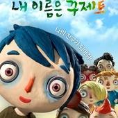 Movie, Ma vie de courgette(法國) / 酷瓜人生(台) / My Life as a Courgette(英文) / 西葫芦的生活(網), 電影海報, 韓國