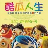 Movie, Ma vie de courgette(法國) / 酷瓜人生(台) / My Life as a Courgette(英文) / 西葫芦的生活(網), 電影DM