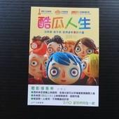 Movie, Ma vie de courgette(法國) / 酷瓜人生(台) / My Life as a Courgette(英文) / 西葫芦的生活(網), 電影DM, 電影優惠卷