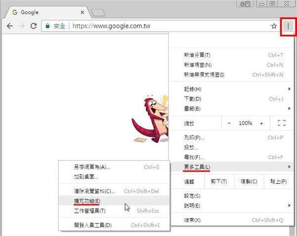 阻擋網頁廣告, chrome瀏覽器