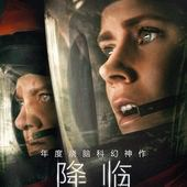 Movie, Arrival(美國) / 異星入境(台) / 降临(中) / 天煞異降(港), 電影海報, 中國