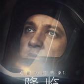 Movie, Arrival(美國) / 異星入境(台) / 降临(中) / 天煞異降(港), 電影海報, 中國, 角色海報