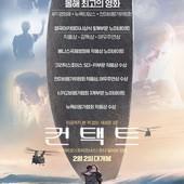 Movie, Arrival(美國) / 異星入境(台) / 降临(中) / 天煞異降(港), 電影海報, 韓國