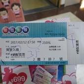 Movie, Arrival(美國) / 異星入境(台) / 降临(中) / 天煞異降(港), 電影票