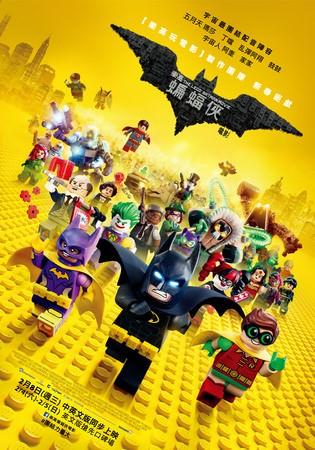 Movie, The Lego Batman Movie(美國) / 樂高蝙蝠俠電影(台) / 乐高蝙蝠侠大电影(中) / LEGO 蝙蝠俠英雄傳(港), 電影海報, 台灣