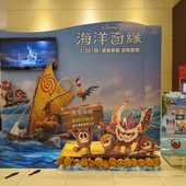 Movie, Moana(美國) / 海洋奇緣(台.中) / 魔海奇緣(港), 廣告看板, 喜樂時代