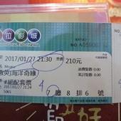 Movie, Moana(美國) / 海洋奇緣(台.中) / 魔海奇緣(港), 電影票