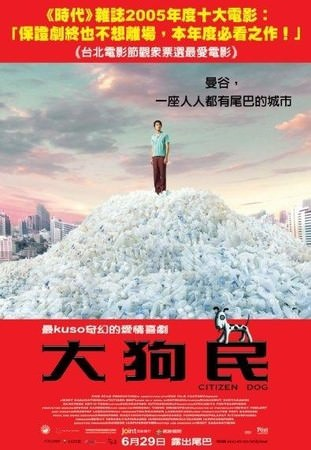 Movie, หมานคร(泰國) / 大狗民(台.港) / Citizen Dog(英文), 電影海報, 台灣