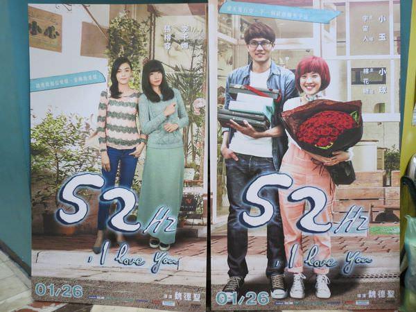 Movie, 52 Hz, I Love You(台灣) / 52 Hz, I Love You(英文), 廣告看板, 哈拉影城