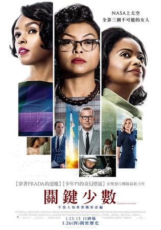 Movie, Hidden Figures(美國) / 關鍵少數(台) / NASA無名英雄(港) / 隐藏人物(網), 電影海報, 台灣