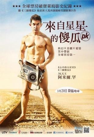 Movie, PK(印度) / 來自星星的傻瓜PK(台) / 我的个神啊(中) / 來自星星的PK(港), 電影海報, 台灣