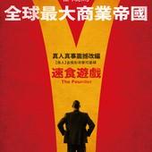 Movie, The Founder(美國) / 速食遊戲(台) / 大创业家(網), 電影海報, 台灣