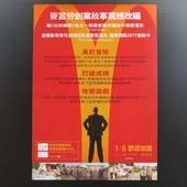 Movie, The Founder(美國) / 速食遊戲(台) / 大创业家(網), 電影DM