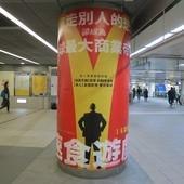 Movie, The Founder(美國) / 速食遊戲(台) / 大创业家(網), 廣告看板, 捷運中山站