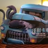 Movie, Monster Trucks(美國) / 怪獸卡車(台) / 魔獸戰車(港), 廣告看板, 欣欣秀泰