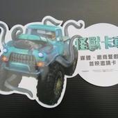 Movie, Monster Trucks(美國) / 怪獸卡車(台) / 魔獸戰車(港), 電影票(特映會)