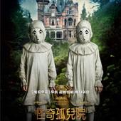 Movie, Miss Peregrine's Home for Peculiar Children(美國) / 怪奇孤兒院(台) / 柏鳥小姐的童幻世界(港) / 佩小姐的奇幻城堡(網), 電影海報, 台灣, 角色海報