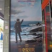 Movie, Miss Peregrine's Home for Peculiar Children(美國) / 怪奇孤兒院(台) / 柏鳥小姐的童幻世界(港) / 佩小姐的奇幻城堡(網), 廣告看板, 長春國賓