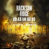 Movie, Hacksaw Ridge(美國) / 鋼鐵英雄(台) / 血战钢锯岭(中) / 鋼鋸嶺(港), 電影海報, 中國