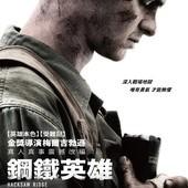 Movie, Hacksaw Ridge(美國) / 鋼鐵英雄(台) / 血战钢锯岭(中) / 鋼鋸嶺(港), 電影海報, 台灣