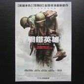 Movie, Hacksaw Ridge(美國) / 鋼鐵英雄(台) / 血战钢锯岭(中) / 鋼鋸嶺(港), 電影DM