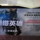 Movie, Hacksaw Ridge(美國) / 鋼鐵英雄(台) / 血战钢锯岭(中) / 鋼鋸嶺(港), 廣告看板, 京站威秀